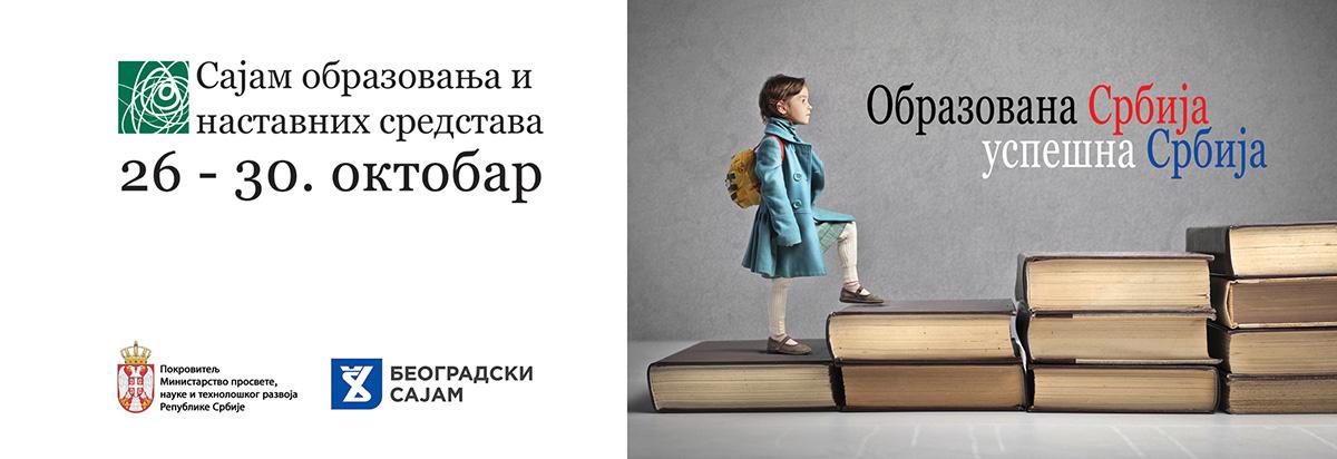 Sajam obrazovanja i nastavnih sredstava
